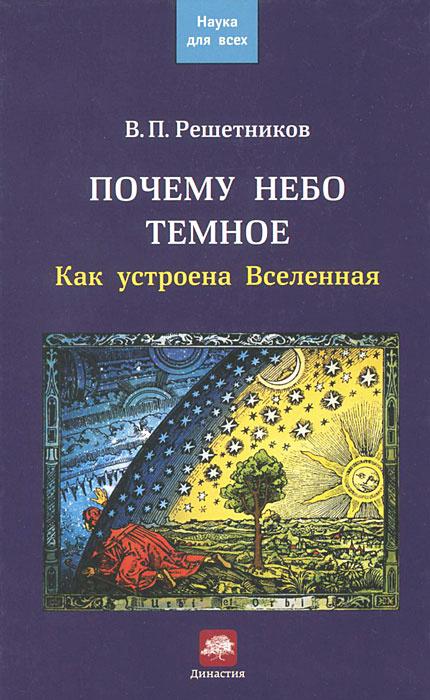 Почему небо темное. Как устроена Вселенная | Решетников Владимир Петрович  #1