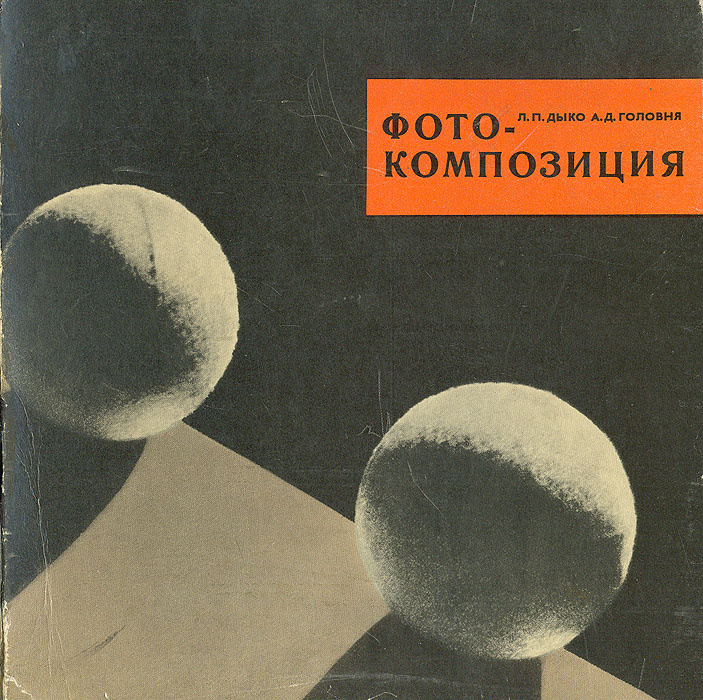 Фотокомпозиция | Дыко Лидия Павловна, Головня Анатолий Дмитриевич  #1