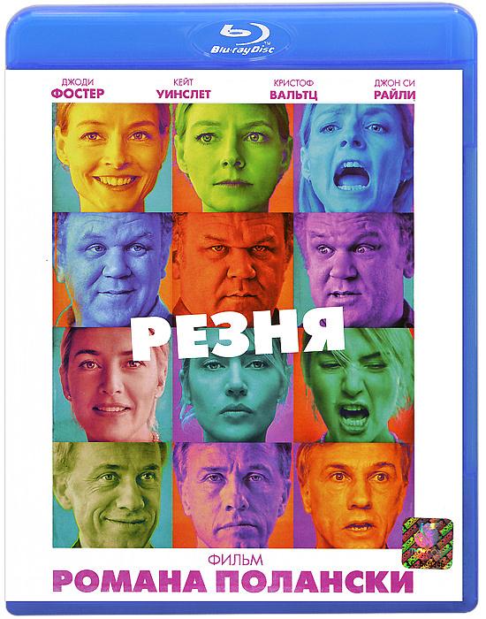 Резня (Blu-ray) #1
