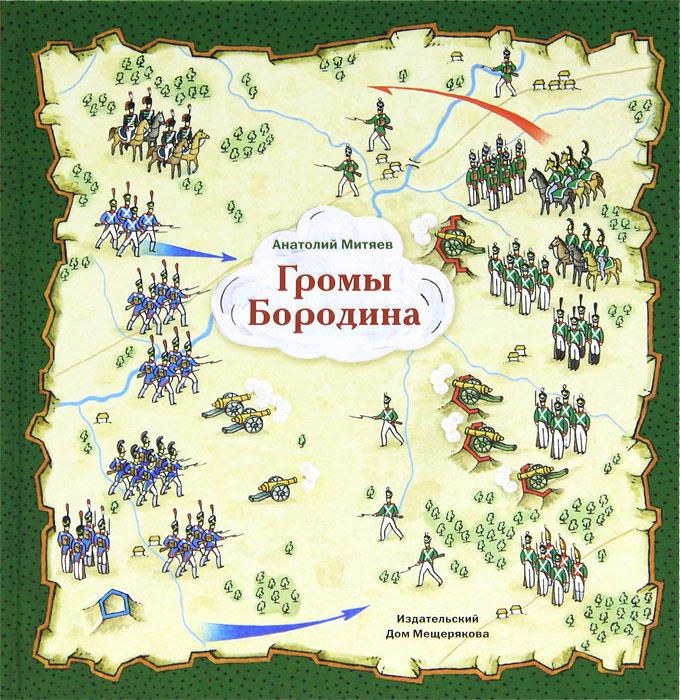 Громы Бородина #1