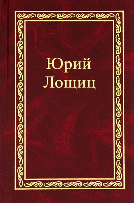 Юрий Лощиц. Избранное. В 3 томах. Том 2 #1