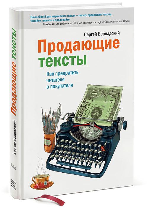 Продающие тексты. Как превратить читателя в покупателя  #1
