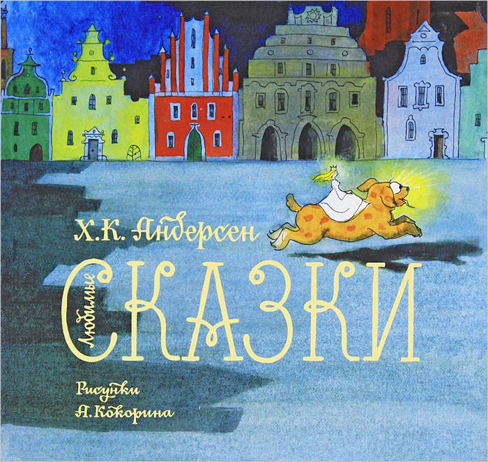 Х. К. Андерсен. Любимые сказки #1