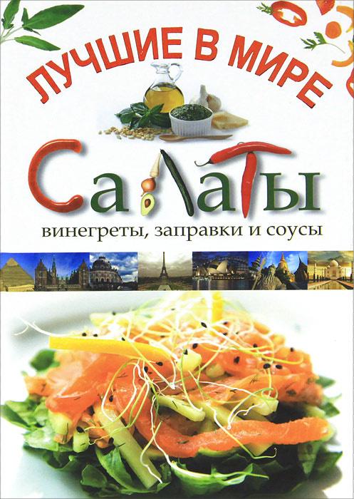 Лучшие в мире салаты, винегреты, заправки и соусы   Чебаева Светлана Олеговна  #1