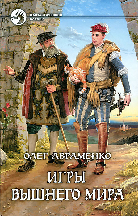 Игры вышнего мира | Авраменко Олег Евгеньевич #1