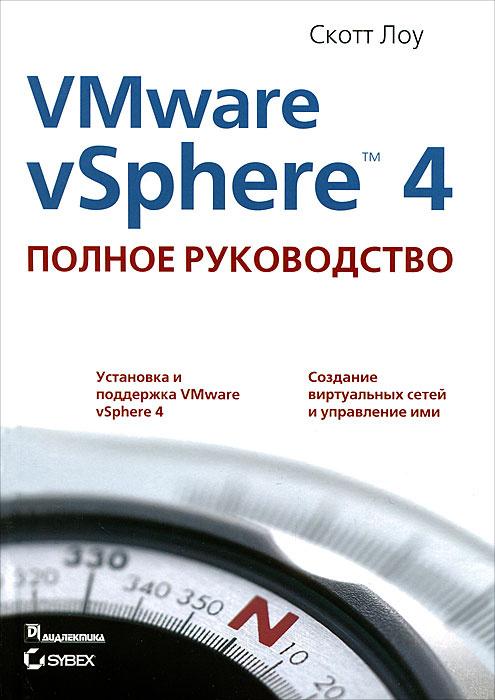 VMware vSphere 4. Полное руководство #1