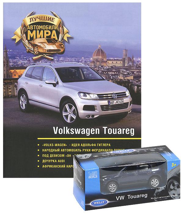 Лучшие автомобили мира. Volkswagen Touareg (+ игрушка) #1