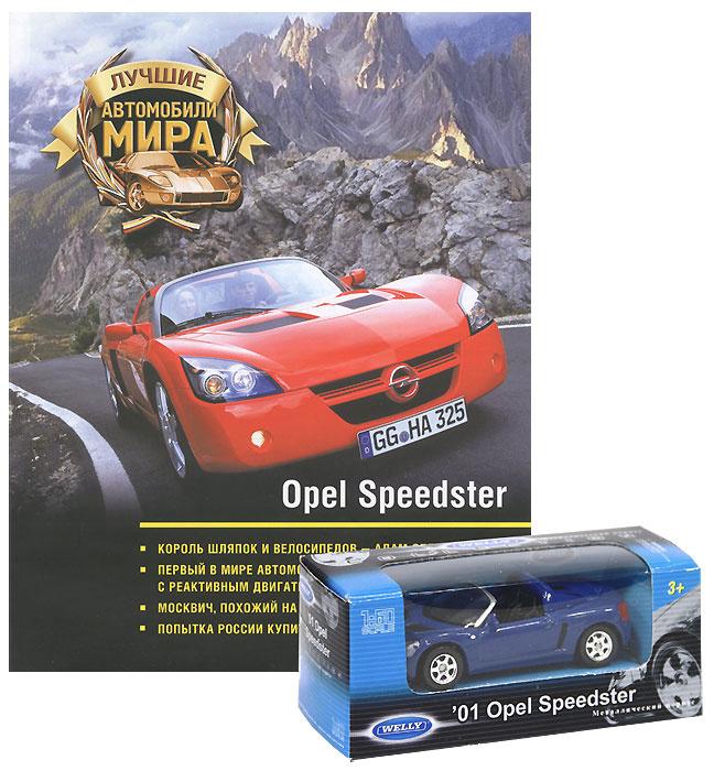 Лучшие автомобили мира. Opel Speedster (+ игрушка) #1