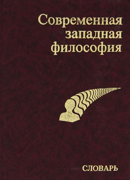 Современная западная философия #1