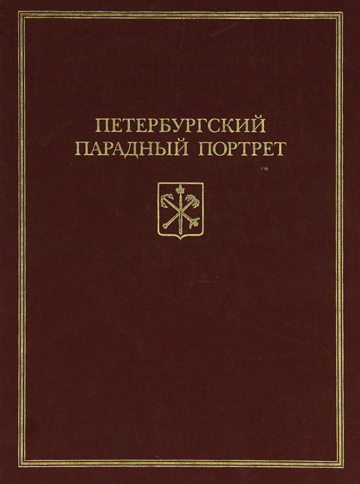 Петербургский парадный портрет. Современники   Доценко Виталий Дмитриевич, Миронов Владимир Федорович #1