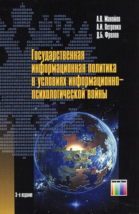 Государственная информационная политика в условиях информационно-психологической войны | Манойло Андрей #1