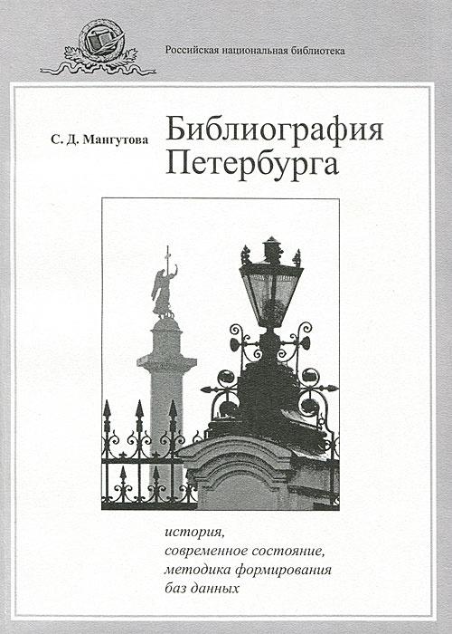 Библиография Петербурга. История, современное состояние, методика формирования баз данных  #1