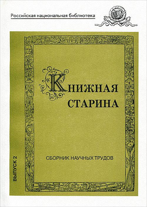 Книжная старина. Сборник научных трудов. Выпуск 2 #1