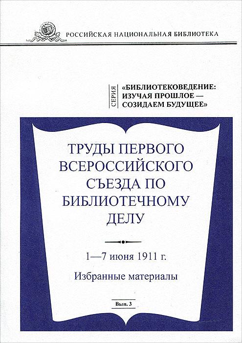 Труды Первого Всероссийского съезда по библиотечному делу 1-7 июня 1911 года  #1