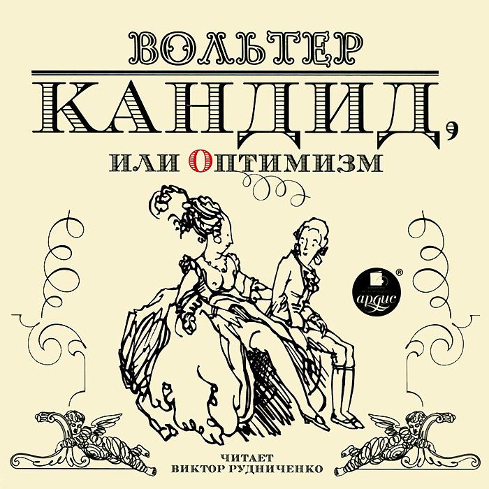 Кандид, или Оптимизм (аудиокнига MP3)   Вольтер #1