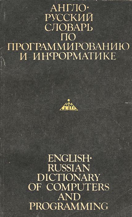 Англо-русский словарь по программированию и информатике | Борковский Аркадий Борисович  #1