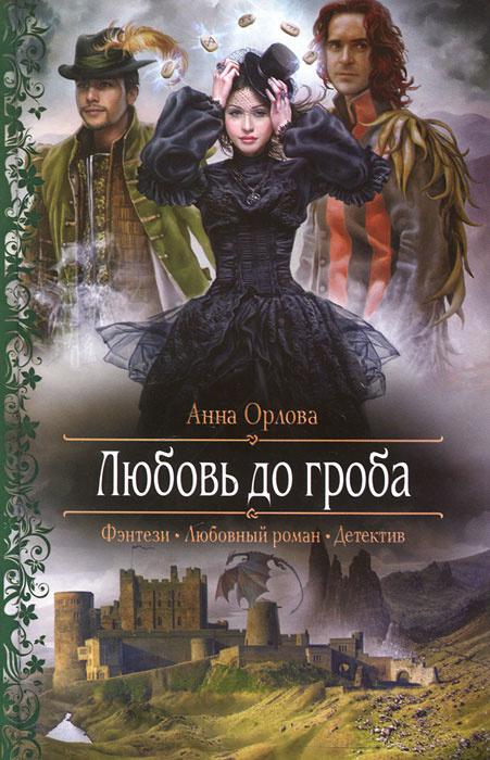 Любовь до гроба   Орлова Анна #1