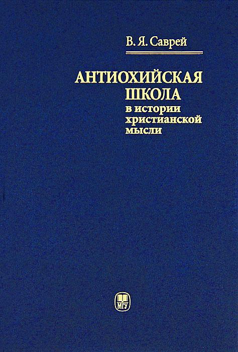 Антиохийская школа в истории христианской мысли | Саврей Валерий Яковлевич  #1