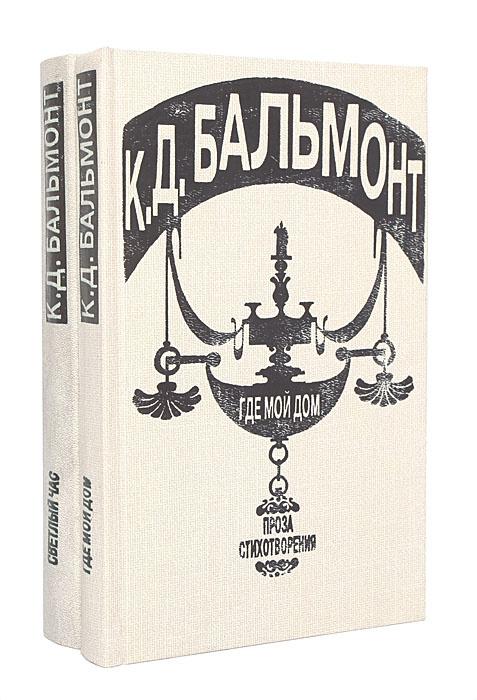 Где мой дом. Светлый час (комплект из 2 книг) | Бальмонт Константин Дмитриевич  #1