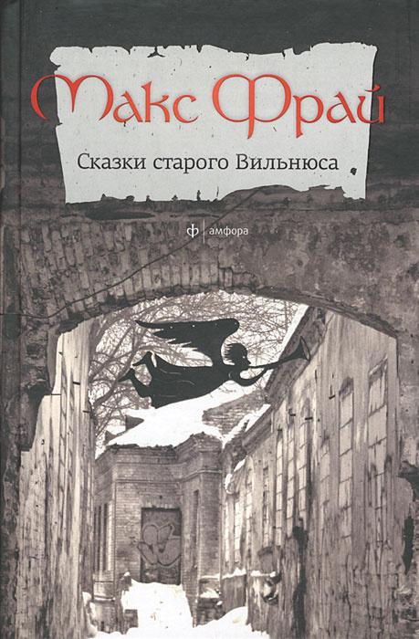 Сказки старого Вильнюса | Фрай Макс #1