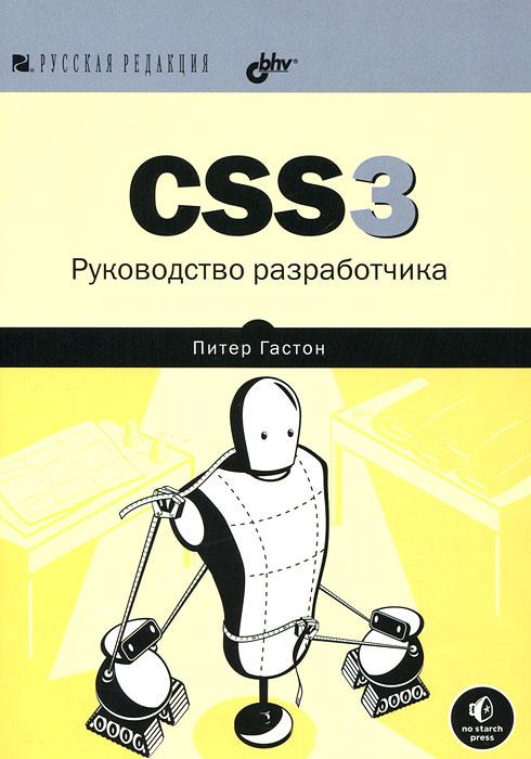 CSS3. Руководство разработчика #1