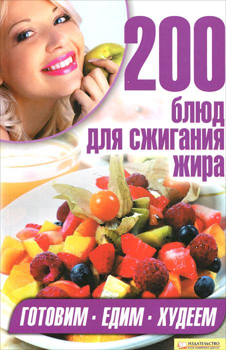 200 блюд для сжигания жира #1