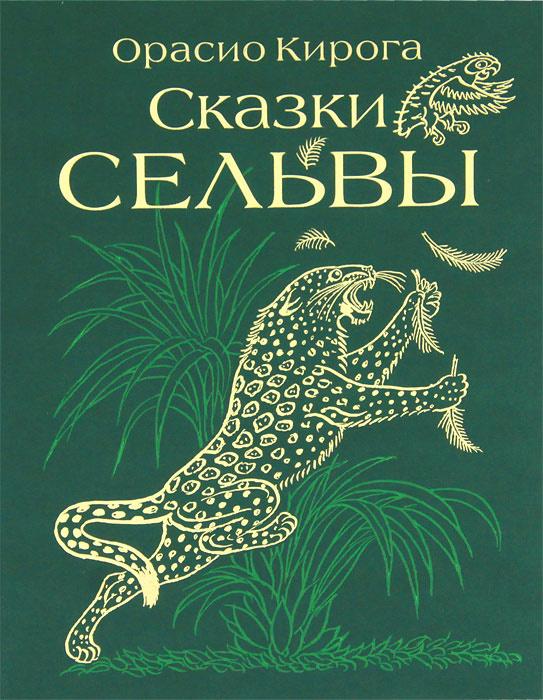 Сказки сельвы   Кирога Орасио #1
