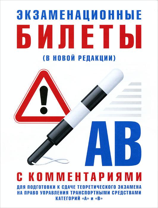 Экзаменационные билеты для подготовки к сдаче теоретического экзамена на право управления транспортными #1