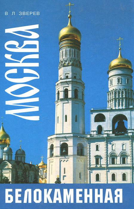 Москва белокаменная | Зверев Вячеслав Львович #1