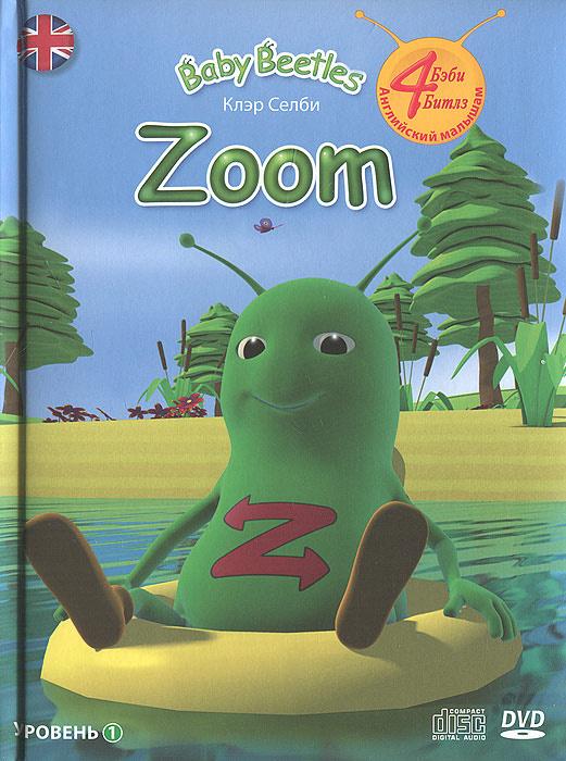 Zoom. 1 уровень (+ DVD-ROM, СD) #1