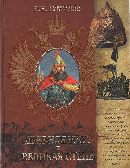 Древняя Русь и Великая степь | Гумилев Лев Николаевич #1