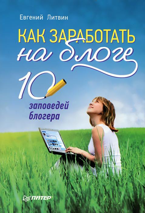 Как заработать на блоге. 10 заповедей блогера | Литвин Евгений Николаевич  #1