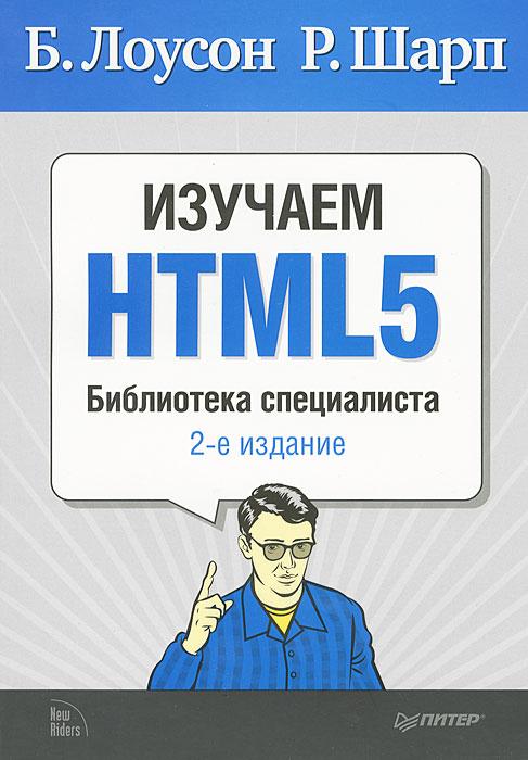 Изучаем HTML5. Библиотека специалиста | Лоусон Брюс, Шарп Реми  #1