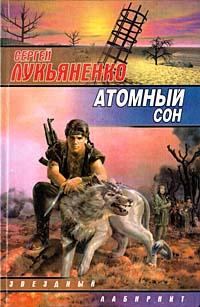 Атомный сон   Лукьяненко Сергей Васильевич #1