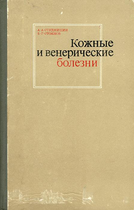 Кожные и венерические болезни | Студницин Александр Александрович, Стоянов Борис Георгиевич  #1