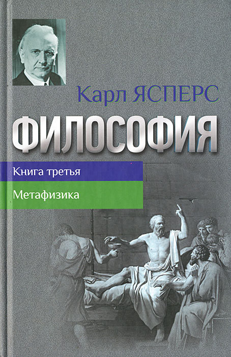 Философия. Книга 3. Метафизика | Ясперс Карл Теодор Karl Jaspers  #1