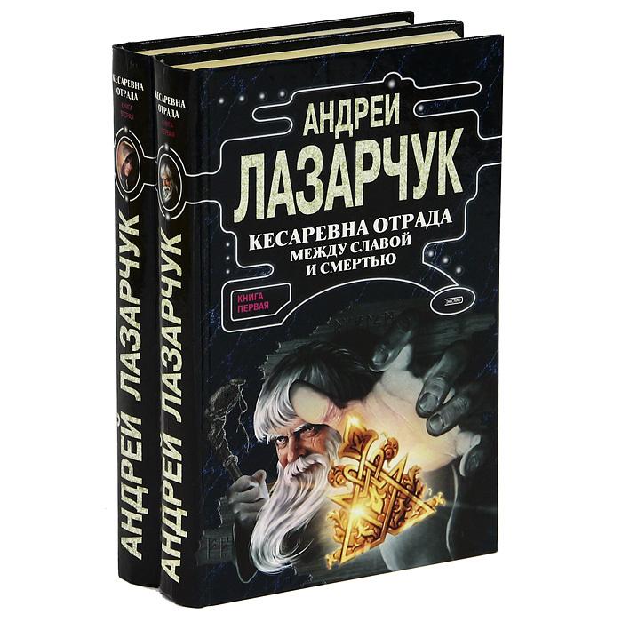 Кесаревна Отрада между славой и смертью (комплект из 2 книг) | Лазарчук Андрей Геннадьевич  #1