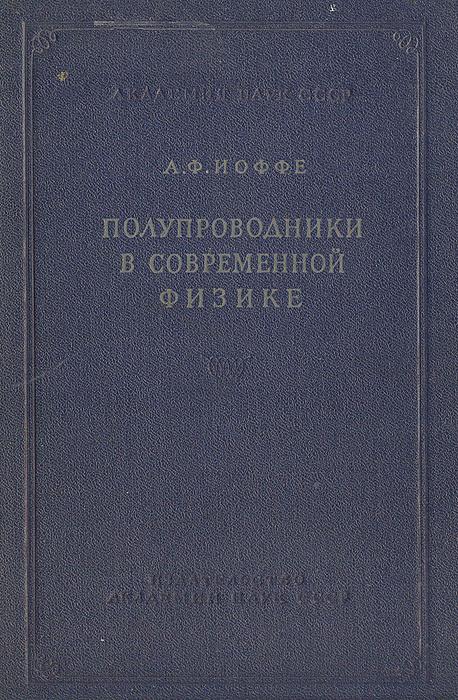 Полупроводники в современной физике | Иоффе Абрам Федорович  #1