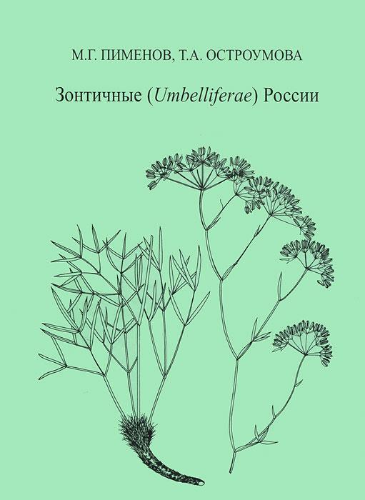 Зонтичные (Umbelliferae) России (+ CD-ROM) #1