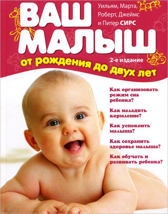 Ваш малыш от рождения до двух лет | Сирз Марта, Сирз Уильям  #1