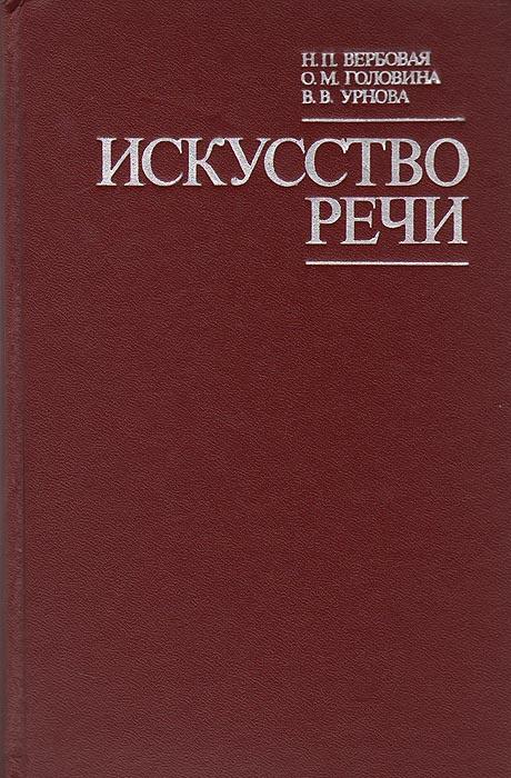 Искусство речи | Вербовая Надежда Петровна, Головина Олимпиада Михайловна  #1