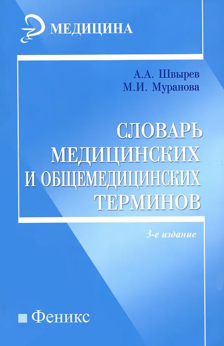 Словарь медицинских и общемедицинских терминов #1