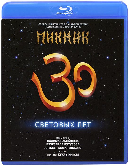 Пикник: 30 Световых лет (Blu-ray) #1