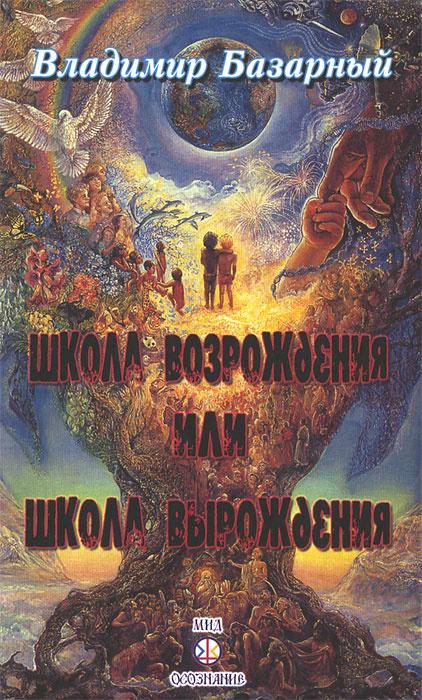 Школа возрождения или школа вырождения | Базарный Владимир Филиппович  #1
