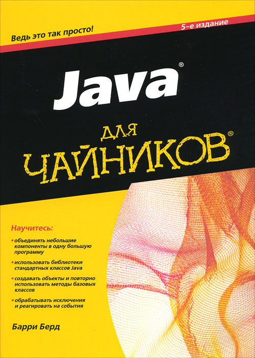 Java для чайников #1