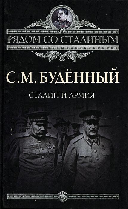 Сталин и армия   Буденный Семен Михайлович #1