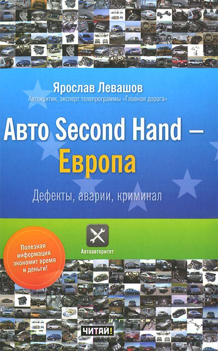 Авто Second Hand - Европа. Дефекты, аварии, криминал #1