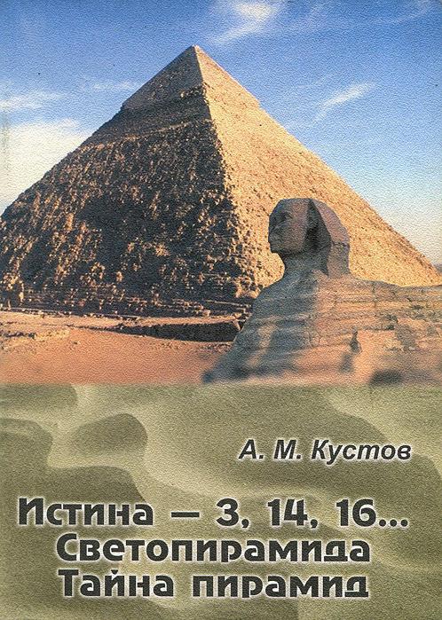 Истина - 3, 14, 16... Светопирамида. Тайна пирамид #1