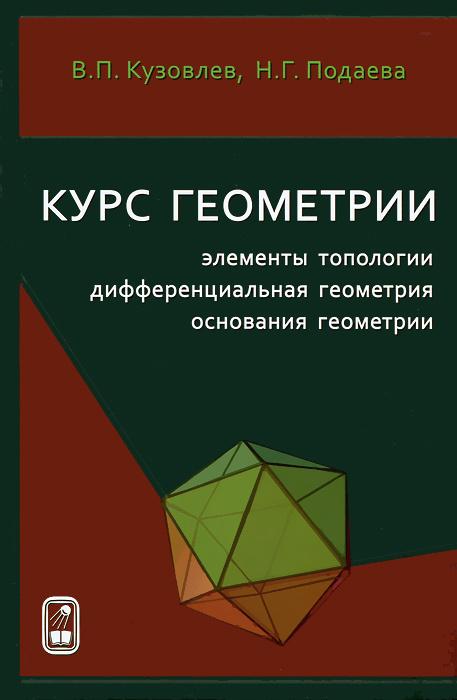 Курс геометрии. Элементы топологии, дифференциальная геометрия, основания геометрии | Кузовлев Валерий #1
