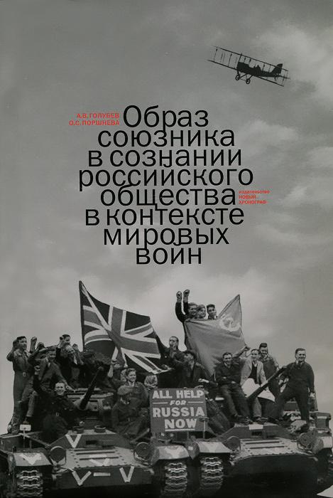 Образ союзника в сознании российского общества в контексте мировых войн  #1